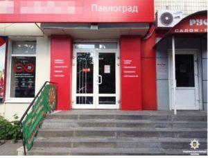 За неправдиве повідомлення про замінування офісу оператора мобільного зв'язку жителю Павлограда загрожує до 6 років ув'язнення