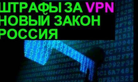 Путин подписал закон о штрафах за использование VPN-сервисов