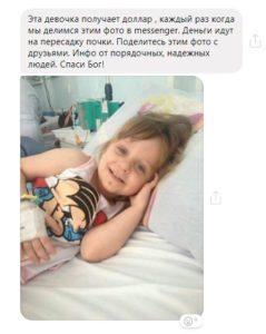 «Каждый раз, когда ее фотография пересылается, она получает 1 доллар» Мошенничество в Facebook