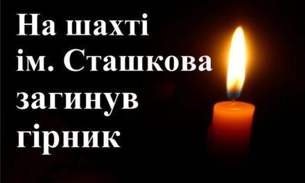 На шахті ім. Сташкова загинув гірник