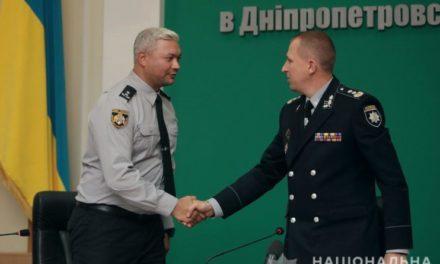 Представлено нового керівника поліції Дніпропетровської області