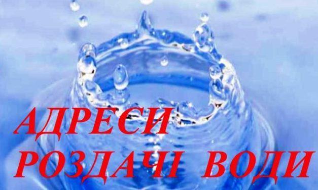 Перелік місць роздачі питної води на час зупинки водоводу «Дніпро-Західний Донбас»