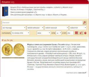 Гиркин продает медаль за аннексию Крыма