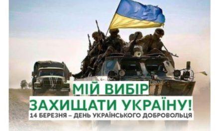 З Днем українського добровольця