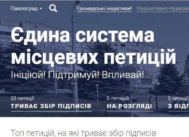 Павлоградці хочуть зняти з посади в.о.головного лікаря 4-ї міської лікарні