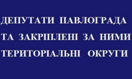 Депутати місцевої ради та закріплені за ними території Павлограда