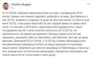 Голодування гірників Павлограда. День четвертий (оновлено)