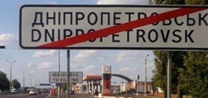 Дніпропетровської області не буде?