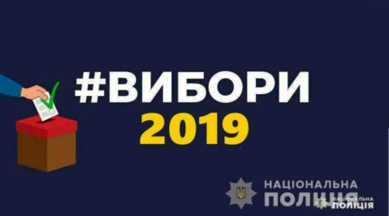 Поліція закликає громадян дотримуватися таємниці голосування під час виборів