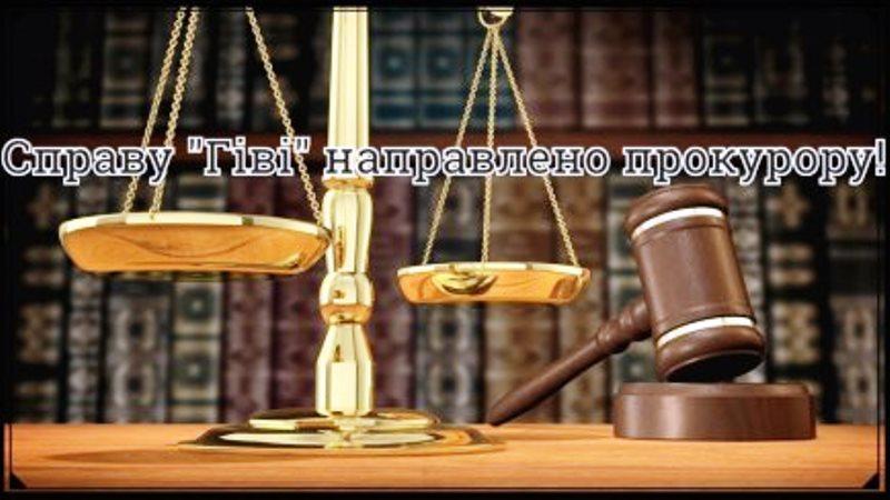 Суд Павлограда повернув провадження відносно Толстих М.С.(Гиви) в прокуратуру