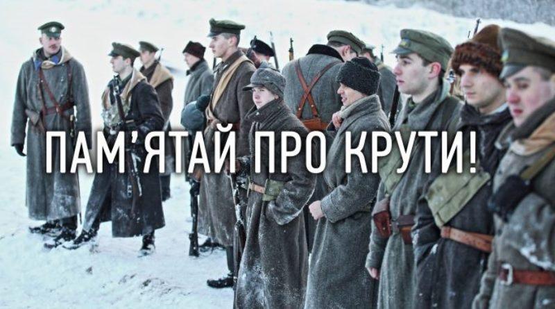 Бій під Крутами – героїчна й трагічна сторінка української історії