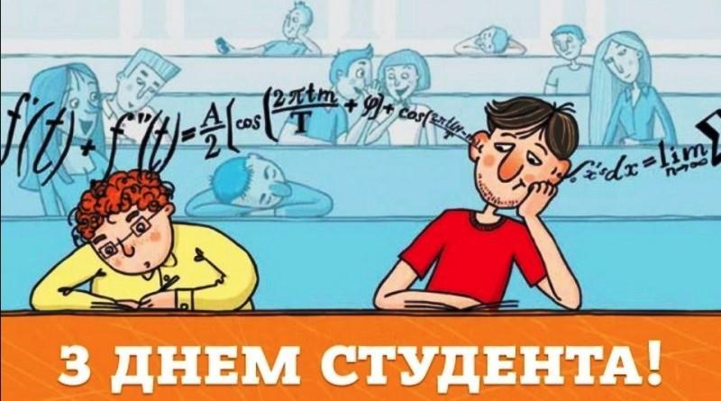 25 січня відзначають День студента.