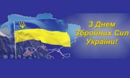 День Збройних Сил України!