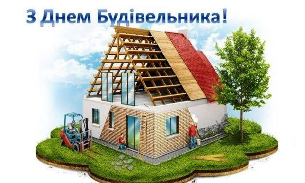 Щиро вітаємо з Днем Будівельника!