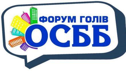 Зустріч голів ОСББ Павлограда