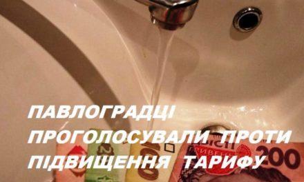 Павлоградці проти підвищення тарифу на воду