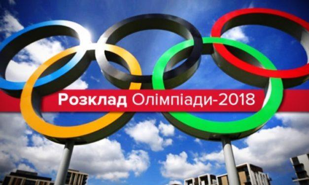 Розклад Олімпіади 2018
