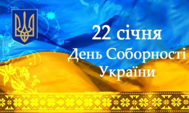Вітаємо із Днем Соборності України!