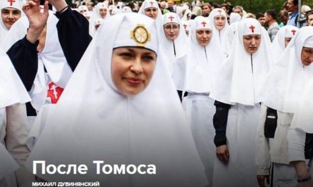 Что ждет Украину после Томоса