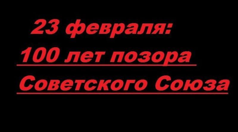 23 февраля: 100 лет скрытого позора Советского Союза
