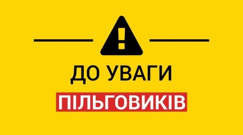 Увага пільговиків м.Павлоград