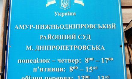 Підготовче судове засідання за обвинуваченням Земцова