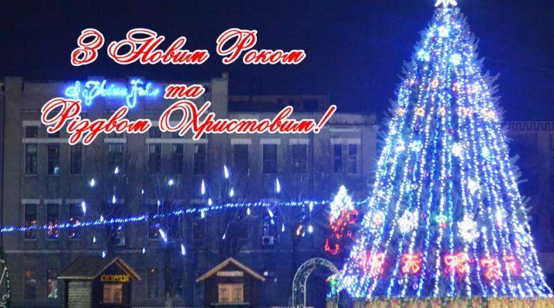 С Рождеством Христовым и Новым годом!