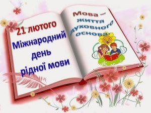 Сьогодні День рідної мови.