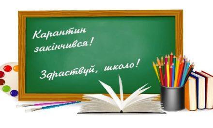 Школи Павлограда з 17 лютого 2020 року відновлюють освітній процес