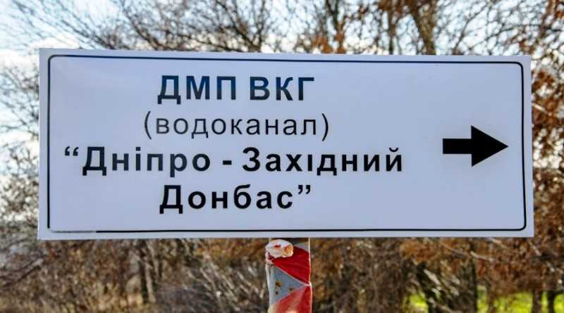 Павлоград можуть залишити без води через борги