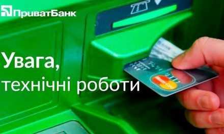 """Банкоматы Приватбанка и """"Приват24"""" отключат на ночь"""