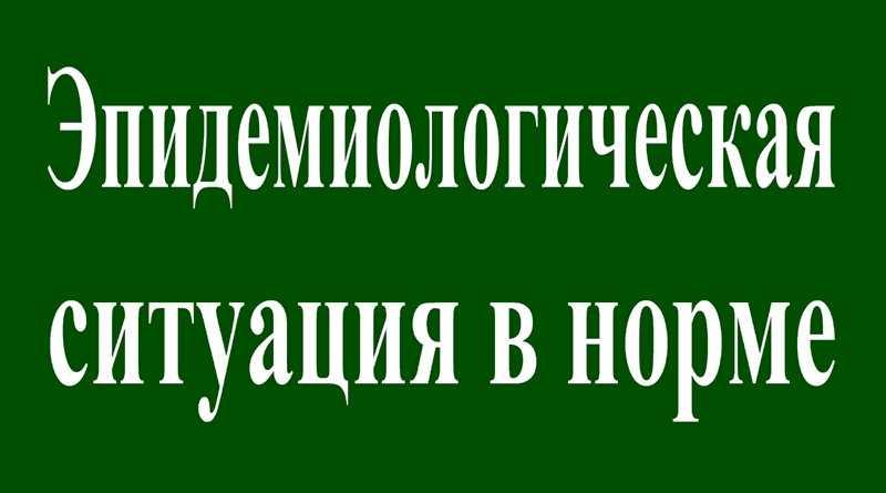 Эпидситуация в Павлограде в норме