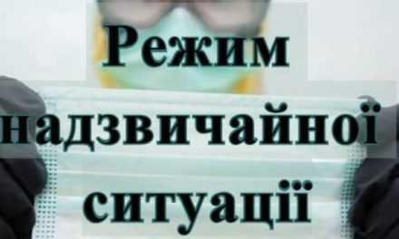 В Україні запроваджено режим надзвичайної ситуації!