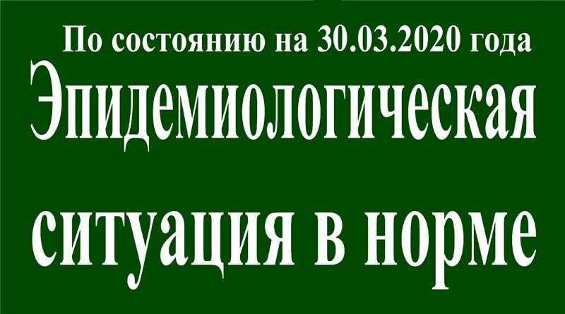 На 30 марта эпидситуация в Павлограде в норме