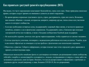 Коронавірус в Україні як діяти (далі рос.)