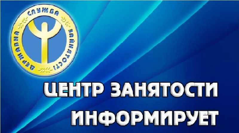 Обращение Павлоградского горрайонного центра занятости