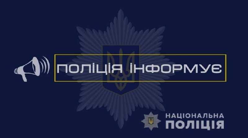 Поліція попереджає: жодна служба області не проводить дезінфекцію в оселях громадян