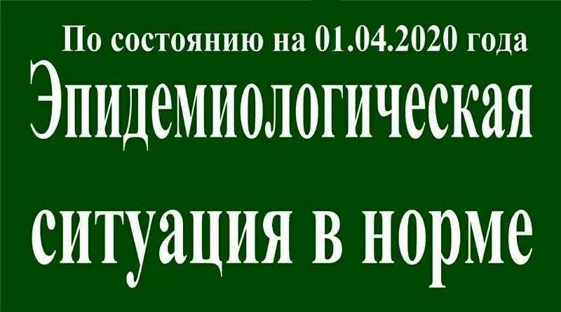 На 01 апреля эпидситуация в Павлограде в норме