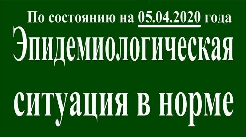 На 05 апреля эпидситуация в Павлограде в норме