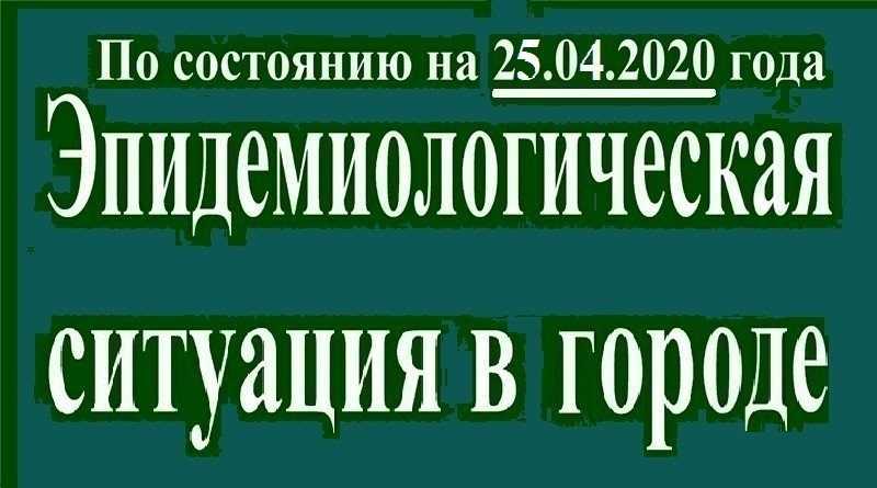 Эпидемиологическая ситуация в Павлограде на утро 25 апреля