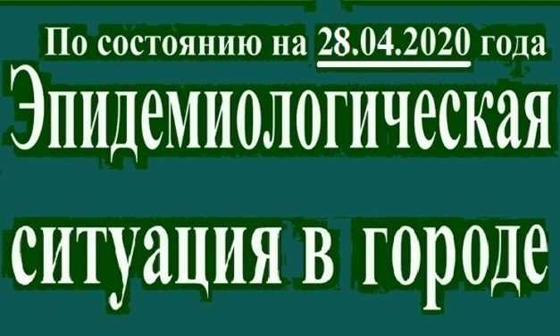 Эпидемиологическая ситуация в Павлограде на утро 28 апреля