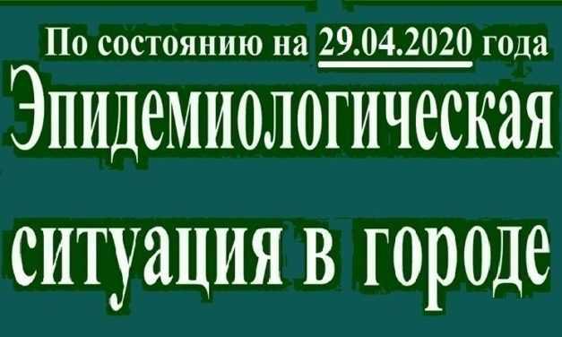 Эпидемиологическая ситуация в Павлограде на утро 29 апреля
