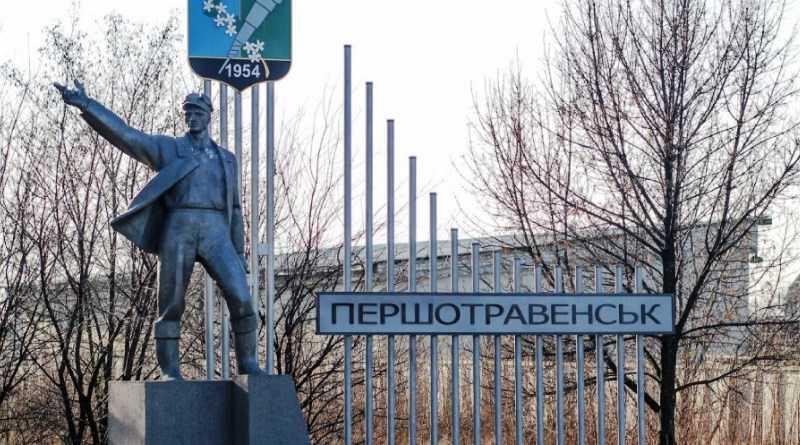 СРОЧНО: Въезд и выезд из Першотравенска ограничивается