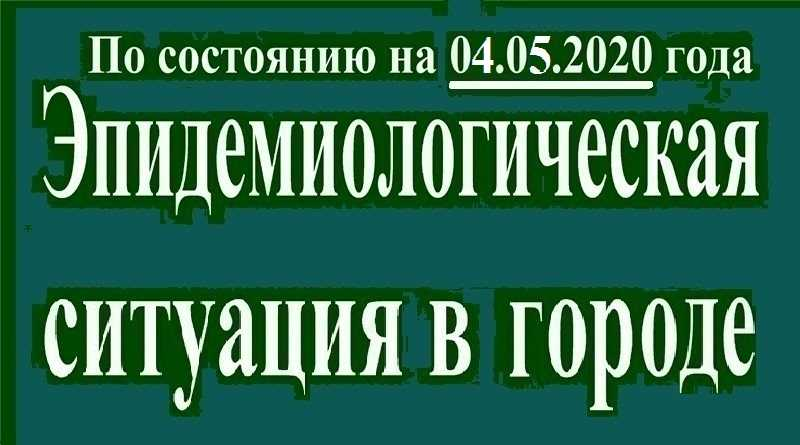 Эпидемиологическая ситуация в Павлограде на утро 4 мая