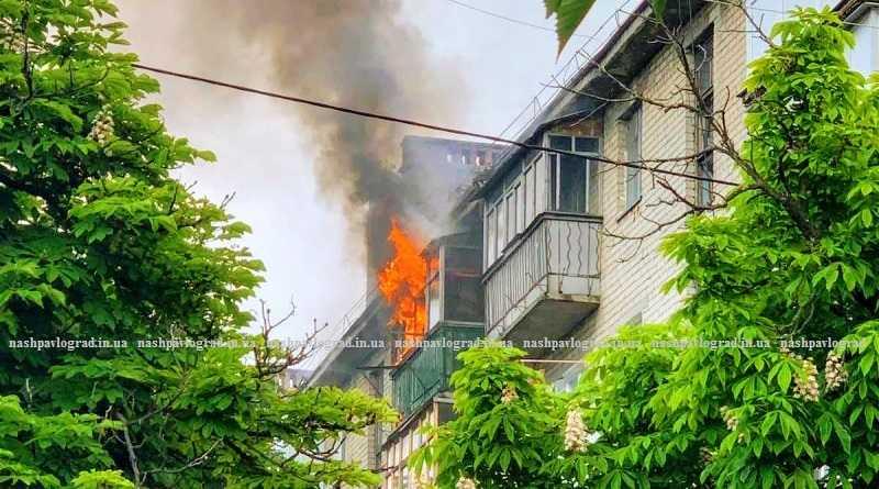 В Павлограді вогнеборці ліквідували пожежу у квартирі на п'ятому поверсі