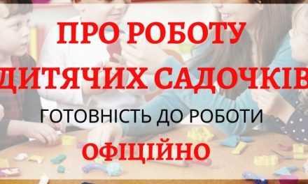 Про готовність до відкриття дитячих садочків Дніпропетровщини