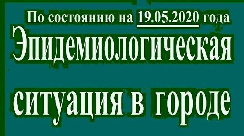 Эпидемиологическая ситуация в Павлограде на утро 19 мая