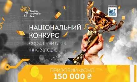 Національний конкурс для вчителів. Призовой фонд 150 000 грн
