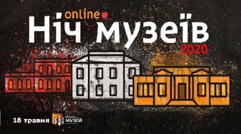 На Дніпропетровщині «Ніч музеїв» пройде в онлайн-режимі