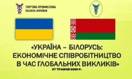 Предпринимателей приглашают присоединиться к конференции о сотрудничестве с Беларусью